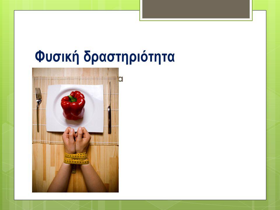 1) Να τρώτε τρία γεύματα ημερησίως