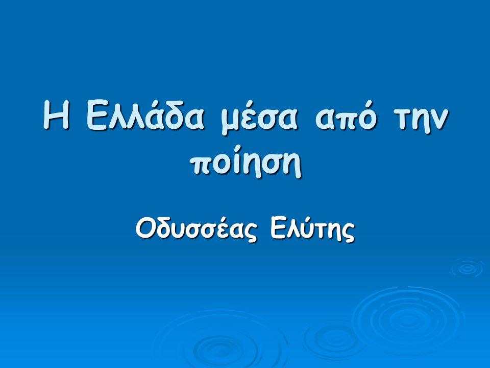 Η Ελλάδα μέσα από την ποίηση Οδυσσέας Ελύτης