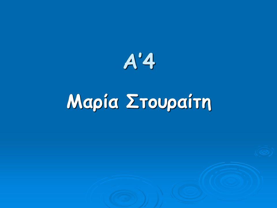Α'4 Μαρία Στουραίτη