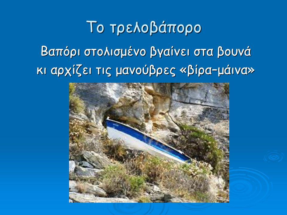 Το τρελοβάπορο Βαπόρι στολισμένο βγαίνει στα βουνά κι αρχίζει τις μανούβρες «βίρα–μάινα»