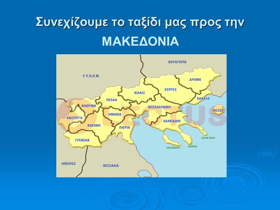 Συνεχίζουμε το ταξίδι μας προς την ΜΑΚΕΔΟΝΙΑ