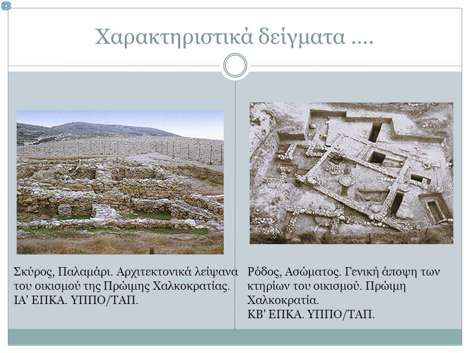 Χαρακτηριστικά δείγματα …. Σκύρος, Παλαμάρι. Αρχιτεκτονικά λείψανα του οικισμού της Πρώιμης Χαλκοκρατίας. ΙΑ' ΕΠΚΑ. ΥΠΠΟ/ΤΑΠ. Ρόδος, Ασώματος. Γενική