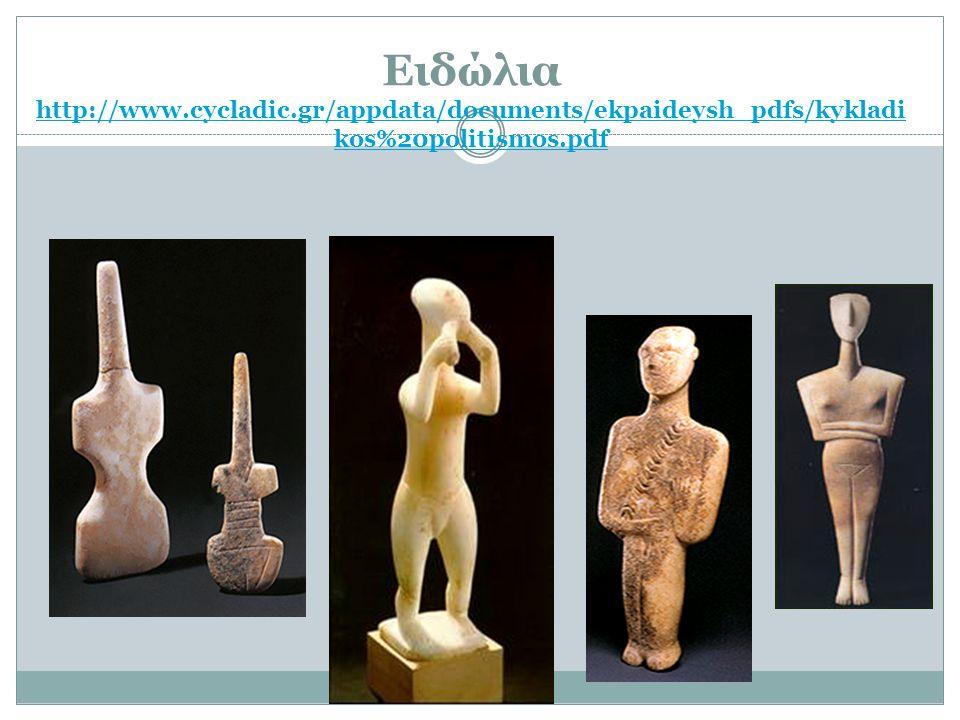 Ειδώλια Ειδώλια http://www.cycladic.gr/appdata/documents/ekpaideysh_pdfs/kykladi kos%20politismos.pdf http://www.cycladic.gr/appdata/documents/ekpaide
