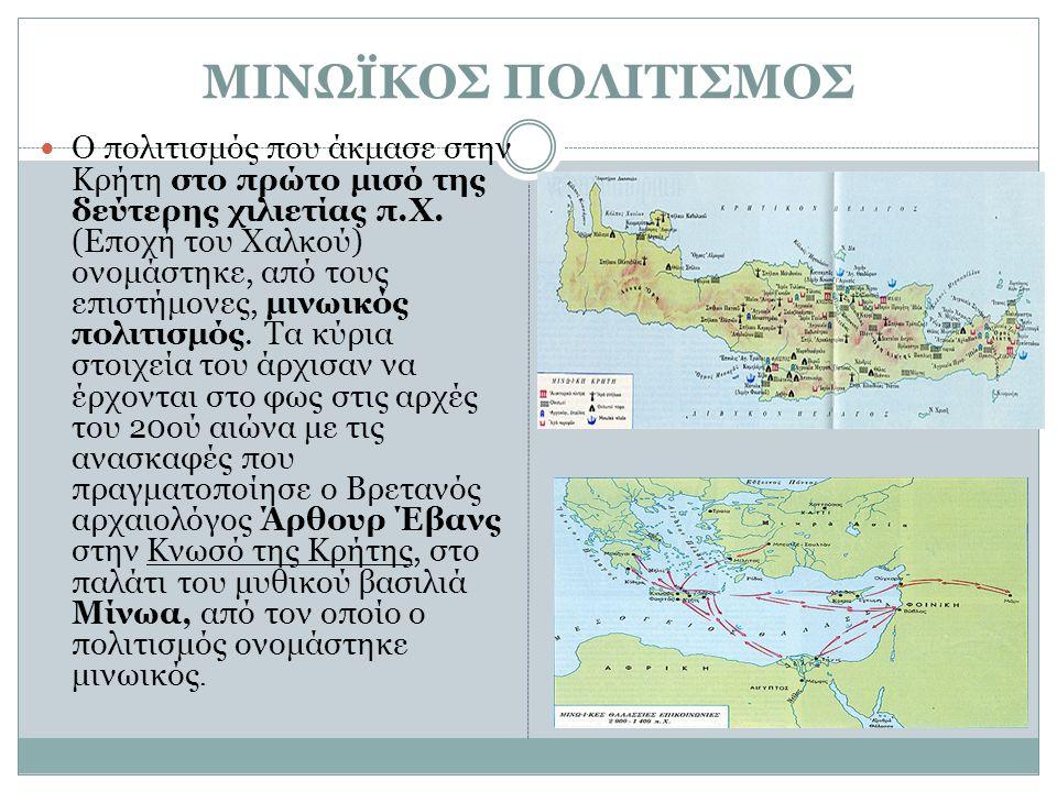 ΜΙΝΩΪΚΟΣ ΠΟΛΙΤΙΣΜΟΣ Ο πολιτισμός που άκμασε στην Κρήτη στο πρώτο μισό της δεύτερης χιλιετίας π.Χ. (Εποχή του Χαλκού) ονομάστηκε, από τους επιστήμονες,