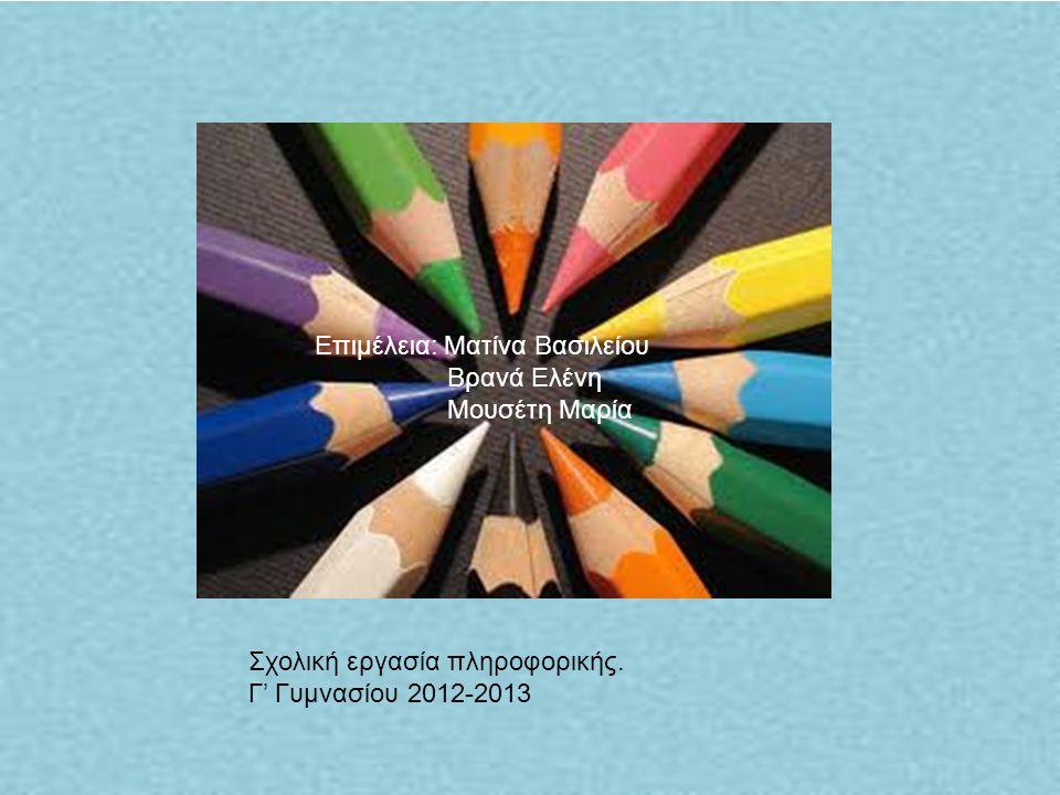 Επιμέλεια: Ματίνα Βασιλείου Βρανά Ελένη Μουσέτη Μαρία Σχολική εργασία πληροφορικής.