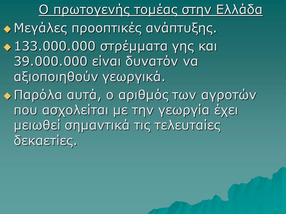 Ο πρωτογενής τομέας στην Ελλάδα Ο πρωτογενής τομέας στην Ελλάδα  Μεγάλες προοπτικές ανάπτυξης.