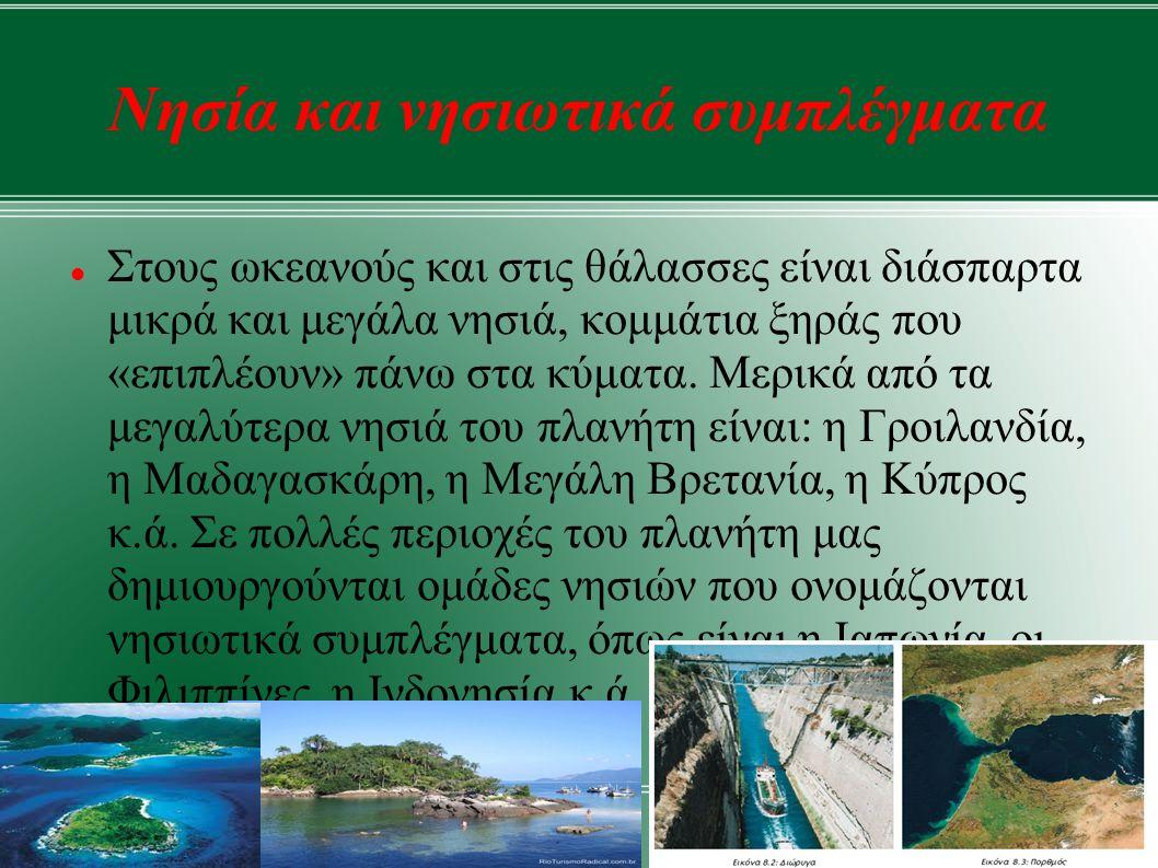 Γεωγραφικό γλωσσάριο Διώρυγα:πορθμός που κατασκευάστηκε από τους ανθρώπους, για να διευκολύνεται η θαλάσσια συγκοινωνία Νησί: κομμάτι ξηράς που βρέχεται γύρω-γύρω από θάλασσα Νησιωτικό σύμπλεγμα: ομάδα νησιών Πορθμός: στενή λωρίδα θάλασσας που χωρίζει δύο ξηρές και ενώνει δύο θάλασσες