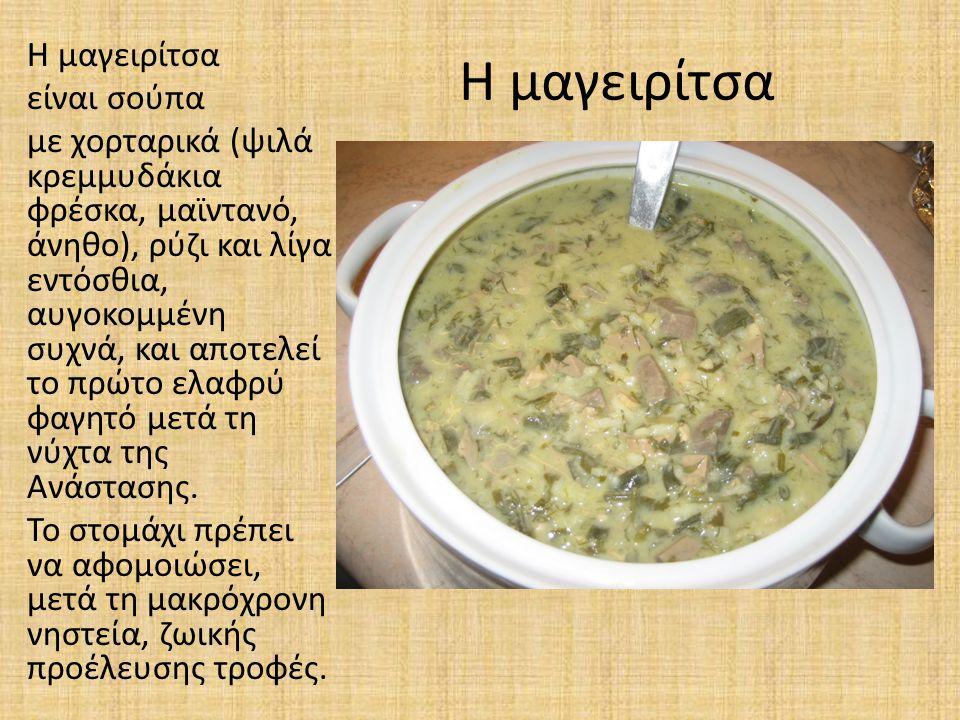 Η μαγειρίτσα H μαγειρίτσα είναι σούπα με χορταρικά (ψιλά κρεμμυδάκια φρέσκα, μαϊντανό, άνηθο), ρύζι και λίγα εντόσθια, αυγοκομμένη συχνά, και αποτελεί