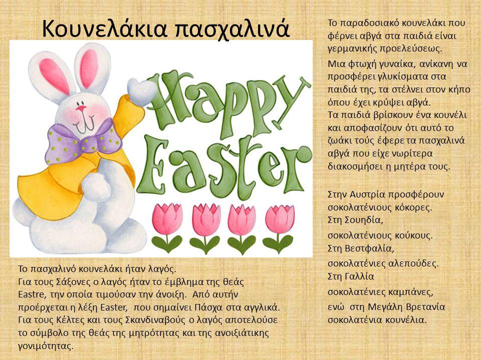 Κουνελάκια πασχαλινά Το παραδοσιακό κουνελάκι που φέρνει αβγά στα παιδιά είναι γερμανικής προελεύσεως. Μια φτωχή γυναίκα, ανίκανη να προσφέρει γλυκίσμ