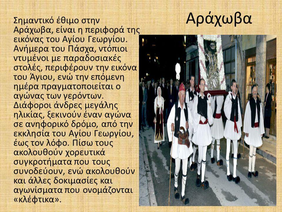Αράχωβα Σημαντικό έθιμο στην Αράχωβα, είναι η περιφορά της εικόνας του Αγίου Γεωργίου. Ανήμερα του Πάσχα, ντόπιοι ντυμένοι με παραδοσιακές στολές, περ