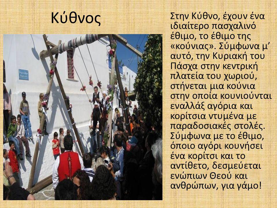 Κύθνος Στην Κύθνο, έχουν ένα ιδιαίτερο πασχαλινό έθιμο, το έθιμο της «κούνιας». Σύμφωνα μ' αυτό, την Κυριακή του Πάσχα στην κεντρική πλατεία του χωριο