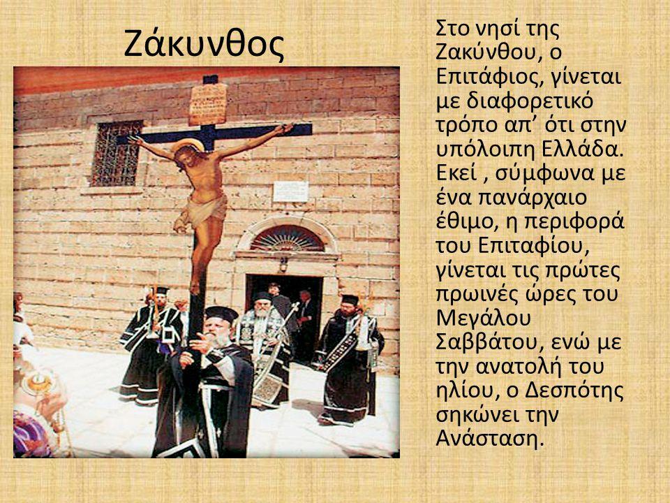Ζάκυνθος Στο νησί της Ζακύνθου, ο Επιτάφιος, γίνεται με διαφορετικό τρόπο απ' ότι στην υπόλοιπη Ελλάδα. Εκεί, σύμφωνα με ένα πανάρχαιο έθιμο, η περιφο