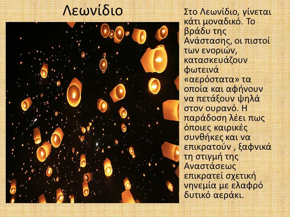 Λεωνίδιο Στο Λεωνίδιο, γίνεται κάτι μοναδικό. Το βράδυ της Ανάστασης, οι πιστοί των ενοριών, κατασκευάζουν φωτεινά «αερόστατα» τα οποία και αφήνουν να