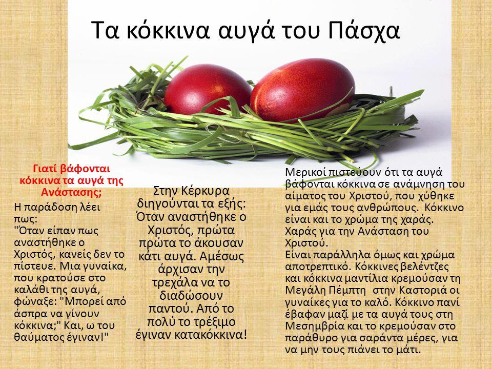 Τα κόκκινα αυγά του Πάσχα Γιατί βάφονται κόκκινα τα αυγά της Ανάστασης; Η παράδοση λέει πως: