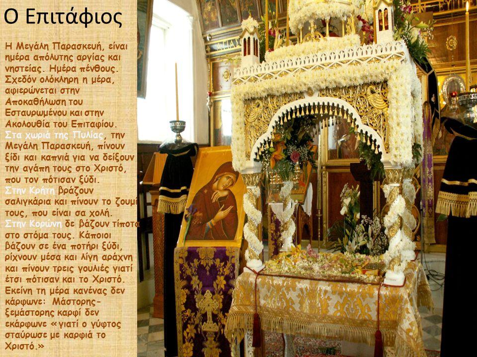 Θράκη Στη Θράκη, ένα σημαντικό έθιμο είναι και το «κάψιμο του Ιούδα».