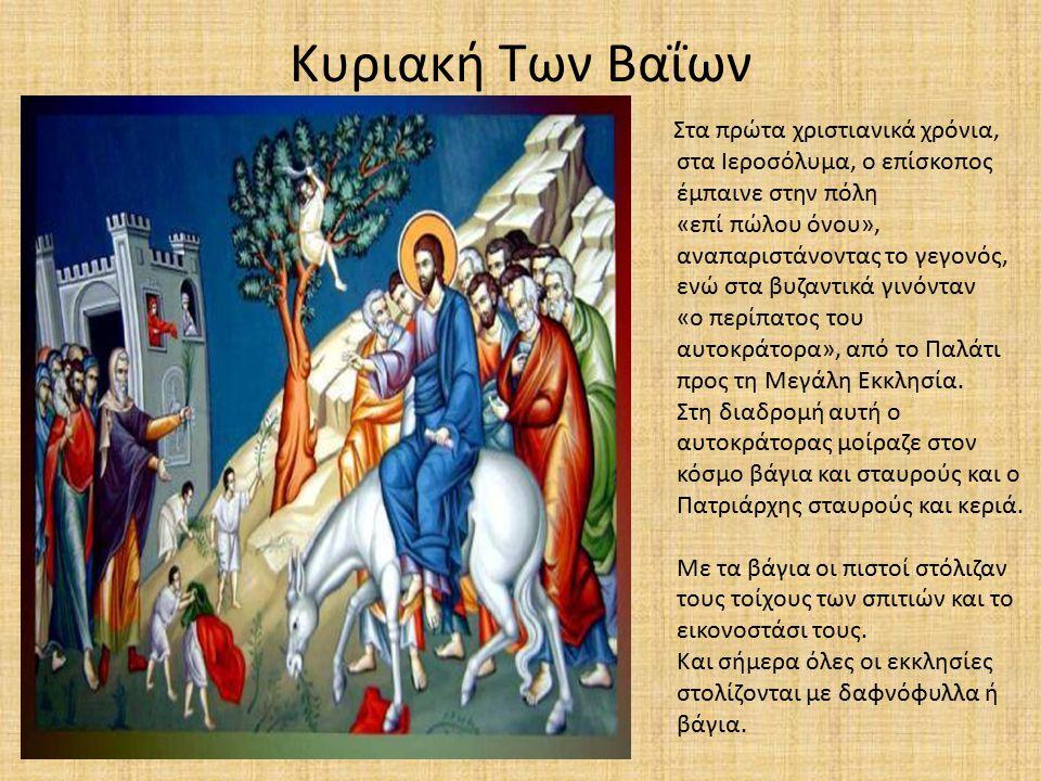 Κυριακή Των Βαΐων Στα πρώτα χριστιανικά χρόνια, στα Ιεροσόλυμα, ο επίσκοπος έμπαινε στην πόλη «επί πώλου όνου», αναπαριστάνοντας το γεγονός, ενώ στα β