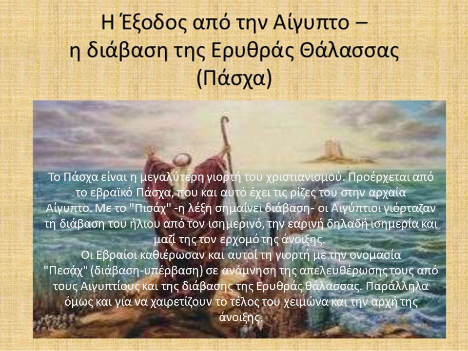Τσούγκρισμα αυγών Τα αυγά συμβολίζουν τον κλειστό τάφο του Χριστού, που όμως μέσα τους κρύβουν «Ζωή», ενώ το καθιερωμένο τσούγκρισμα συμβολίζει την Ανάσταση.