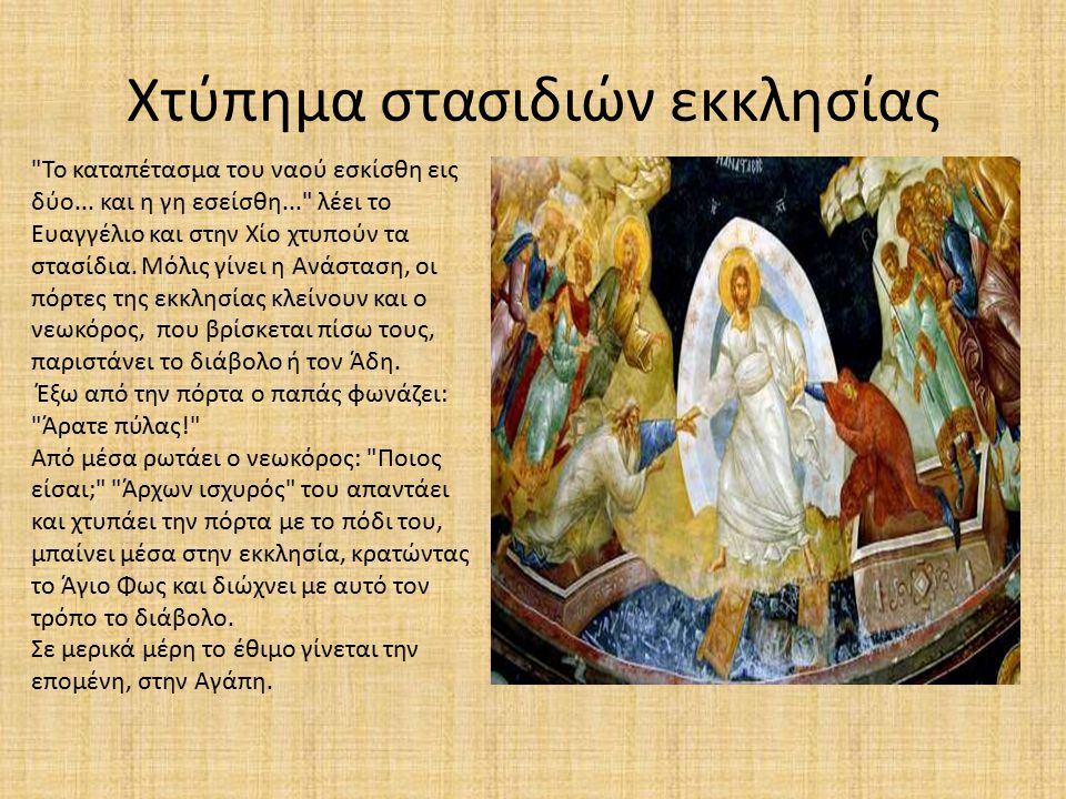 Ζάκυνθος Στο νησί της Ζακύνθου, ο Επιτάφιος, γίνεται με διαφορετικό τρόπο απ' ότι στην υπόλοιπη Ελλάδα.