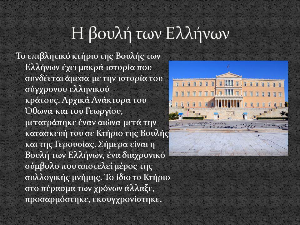 Το επιβλητικό κτήριο της Βουλής των Ελλήνων έχει μακρά ιστορία που συνδέεται άμεσα με την ιστορία του σύγχρονου ελληνικού κράτους. Αρχικά Ανάκτορα του
