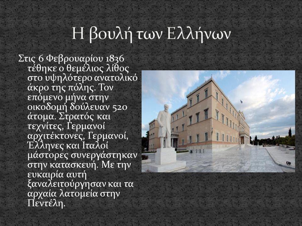 Με σεβασμό στην κληρονομιά της αρχαίας Αθήνας και εδραιώνοντας τις αρχές της αναγέννησης του αστικού κλασικισμού, ο Γκαίρτνερ σχεδίασε ένα λιτό, λειτουργικό και συμπαγές κτήριο.
