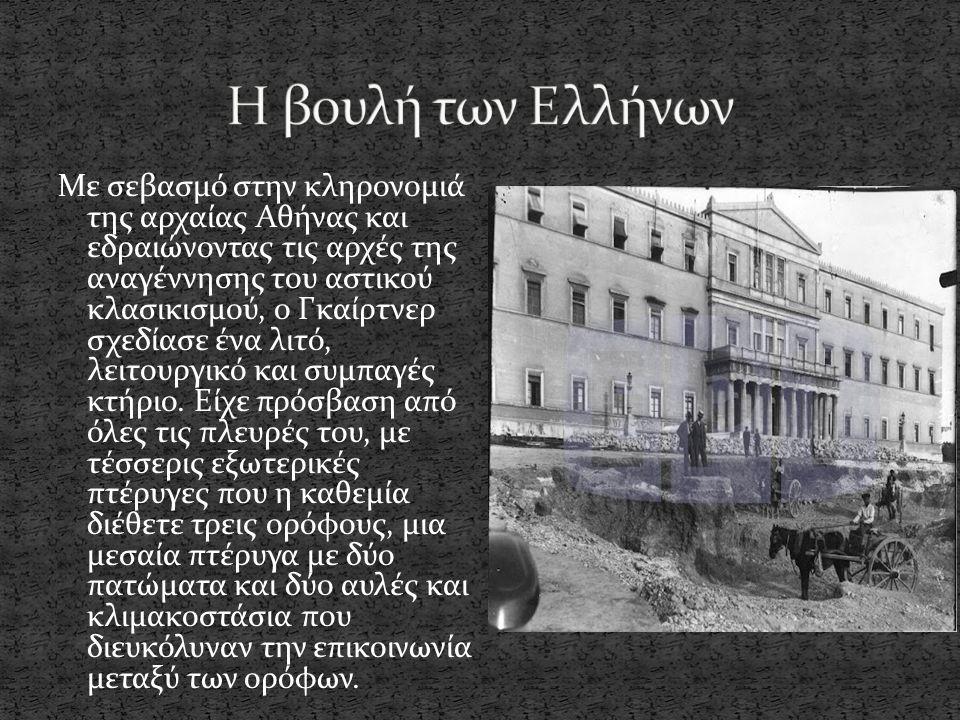Με σεβασμό στην κληρονομιά της αρχαίας Αθήνας και εδραιώνοντας τις αρχές της αναγέννησης του αστικού κλασικισμού, ο Γκαίρτνερ σχεδίασε ένα λιτό, λειτο