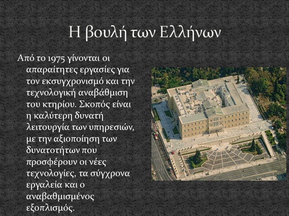 Πηγές Για το κείμενο: http://www.hellenicparliament.gr/Vouli-ton-Ellinon/ToKtirio/Istoria- Ktiriou/ Για τι εικόνες: Google εικόνες