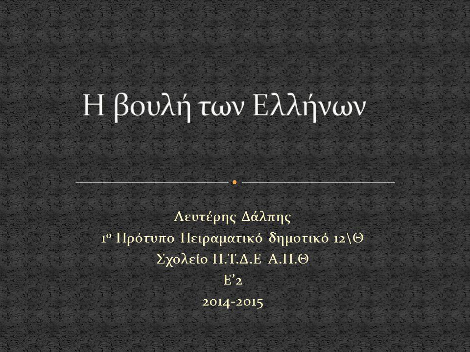 Λευτέρης Δάλπης 1 ο Πρότυπο Πειραματικό δημοτικό 12\Θ Σχολείο Π.Τ.Δ.Ε Α.Π.Θ Ε'2 2014-2015