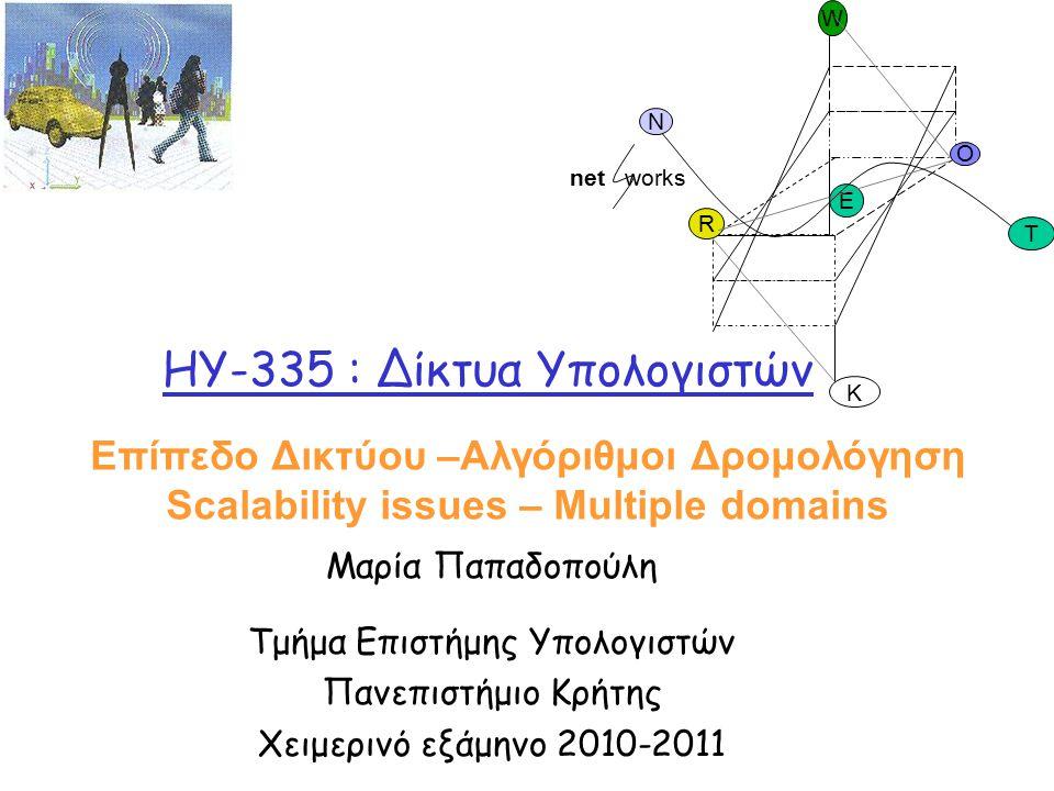 Ιεραρχική Οργάνωση του Ίντερνετ Ενισχύει την κλιμακωσιμότητα (scalability) του Internet r Οι δρομολογητές είναι ομαδοποιημένοι σε αυτόνομα συστήματα (AS) r Μέσα στο κάθε AS, ολοι οι δρομολογητές τρέχουν το ίδιο πρωτόκολλο δρομολόγησης r Ειδικοί δρομολογητές (gateway routers) σε κάθε AS είναι υπεύθυνοι για τη δρομολόγηση μεταξύ ASs r Το πρόβλημα της κλιμάκωσης λύνεται με το να έχομε τον κάθε δρομολογητή σε ένα AS να γνωρίζει μονάχα τους δρομολογητές του AS στο οποίο ανήκει και τις gateway δρομολογητές του.