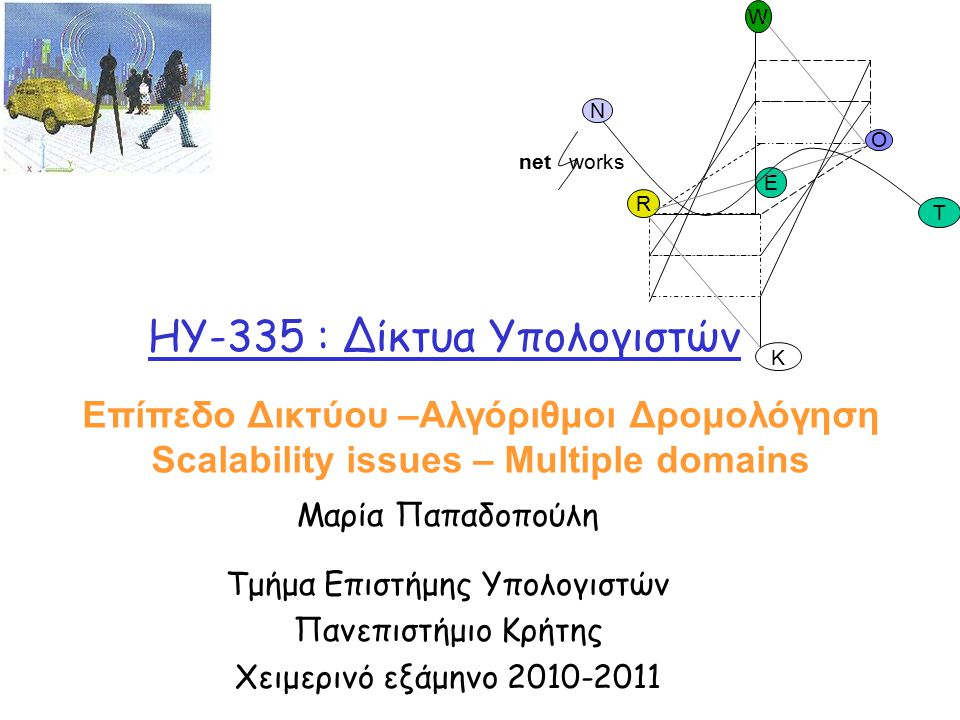 HY-335 : Δίκτυα Υπολογιστών Μαρία Παπαδοπούλη Τμήμα Επιστήμης Υπολογιστών Πανεπιστήμιο Κρήτης Χειμερινό εξάμηνο 2010-2011 O R E K W N T net works Επίπ