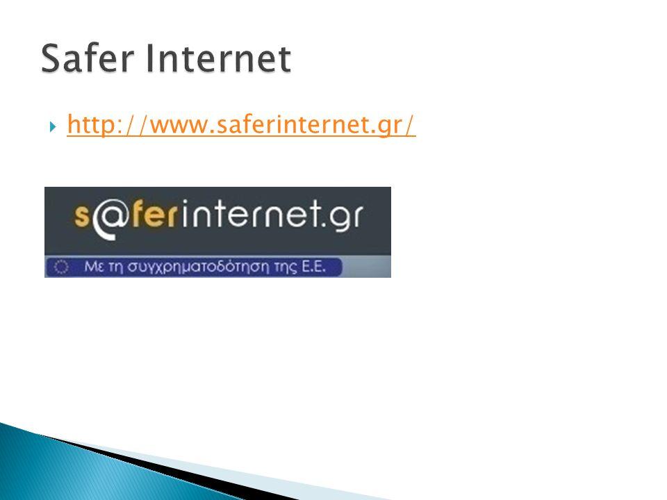  http://www.saferinternet.gr/ http://www.saferinternet.gr/