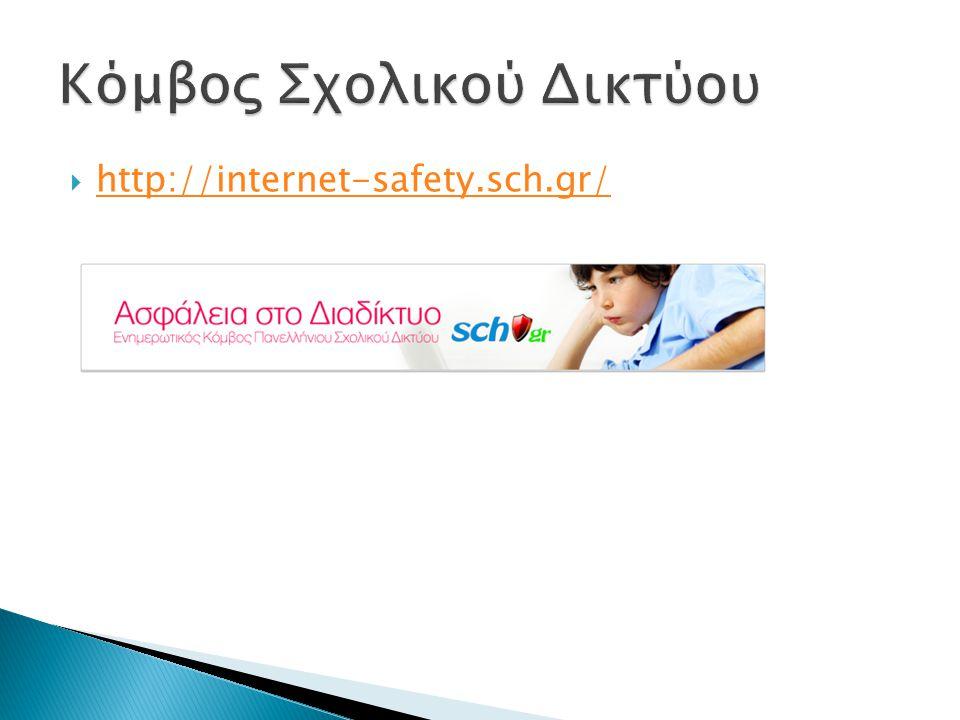  http://internet-safety.sch.gr/ http://internet-safety.sch.gr/
