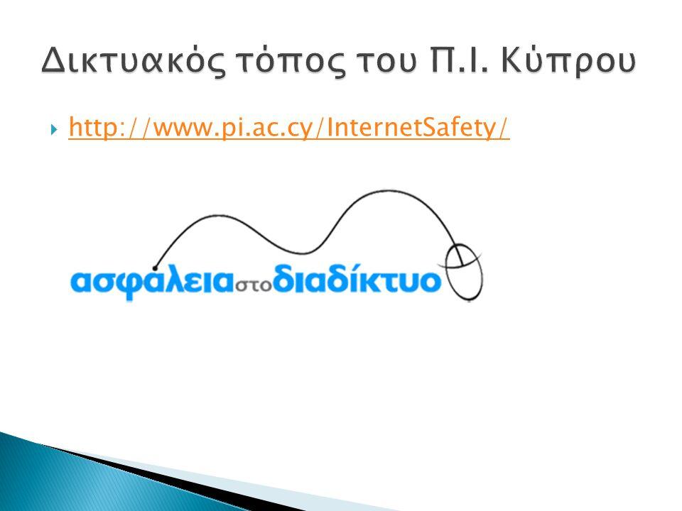  http://www.pi.ac.cy/InternetSafety/ http://www.pi.ac.cy/InternetSafety/