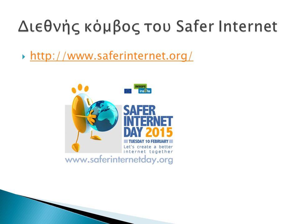  http://www.saferinternet.org/ http://www.saferinternet.org/