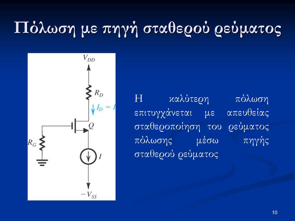 10 Πόλωση με πηγή σταθερού ρεύματος Η καλύτερη πόλωση επιτυγχάνεται με απευθείας σταθεροποίηση του ρεύματος πόλωσης μέσω πηγής σταθερού ρεύματος