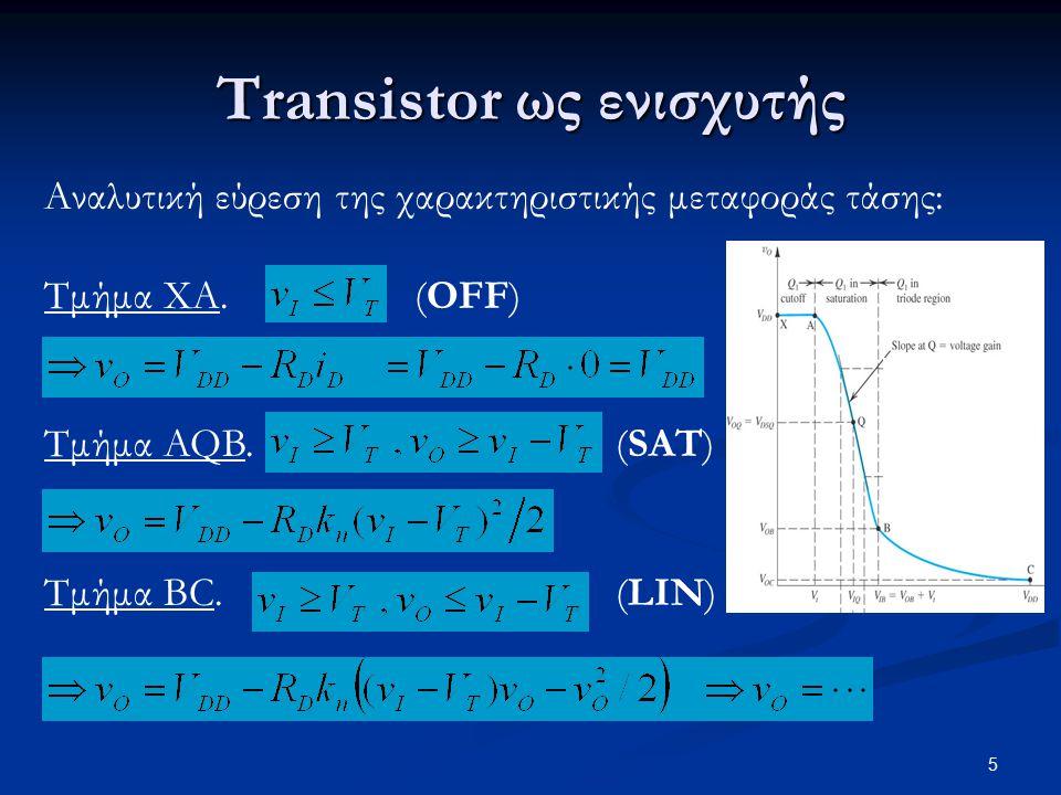 Παράδειγμα Να βρεθούν οι συντεταγμένες των σημείων X, A, B της χαρακτηριστικής μεταφοράς τάσης ενός ενισχυτή κοινής πηγής για τον οποίο k n = 1mA/V 2, V T = 1V, R D = 18kΩ, V DD = 10V.