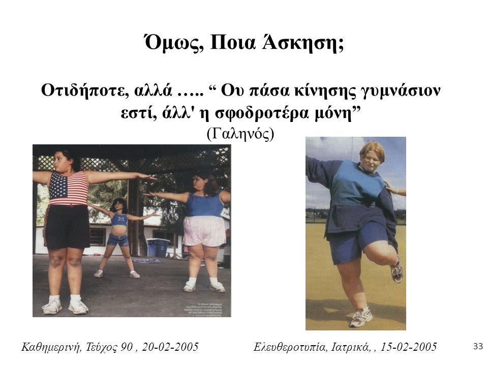 Τι γίνεται με το Ελληνικό Σχολείο; Οι συνθήκες που επικρατούν σήμερα στα Ελληνικά σχολεία (κυρίως με τα ωρολόγια προγράμματα) δεν βοηθούν καθόλου στο περιορισμό του προβλήματος της παχυσαρκίας.
