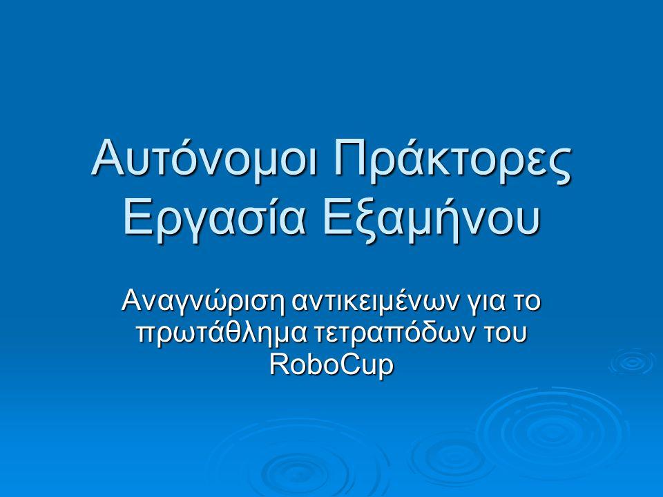 Αυτόνομοι Πράκτορες Εργασία Εξαμήνου Αναγνώριση αντικειμένων για το πρωτάθλημα τετραπόδων του RoboCup