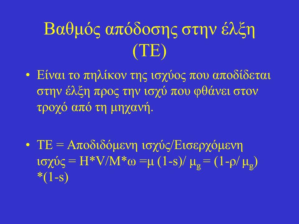 Βαθμός απόδοσης στην έλξη (TE) Είναι το πηλίκον της ισχύος που αποδίδεται στην έλξη προς την ισχύ που φθάνει στον τροχό από τη μηχανή.