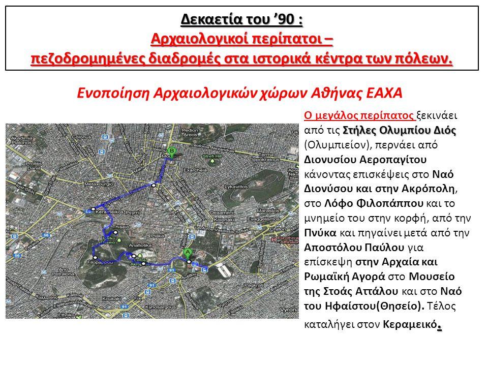 Δεκαετία του '90 : Αρχαιολογικοί περίπατοι – πεζοδρομημένες διαδρομές στα ιστορικά κέντρα των πόλεων.