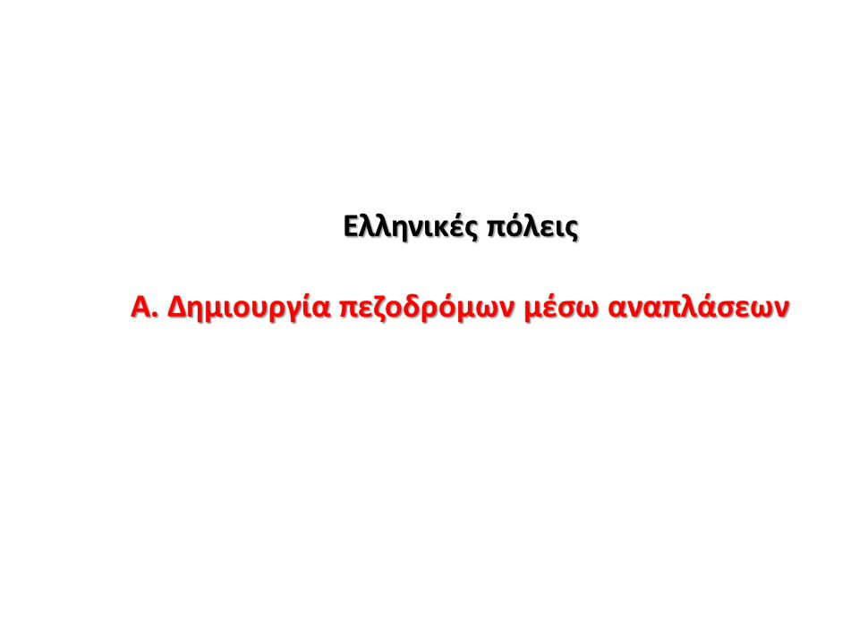 Ελληνικές πόλεις Α. Δημιουργία πεζοδρόμων μέσω αναπλάσεων