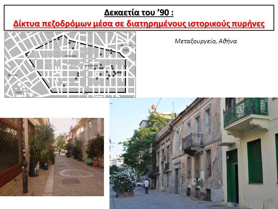 Μεταξουργείο, Αθήνα
