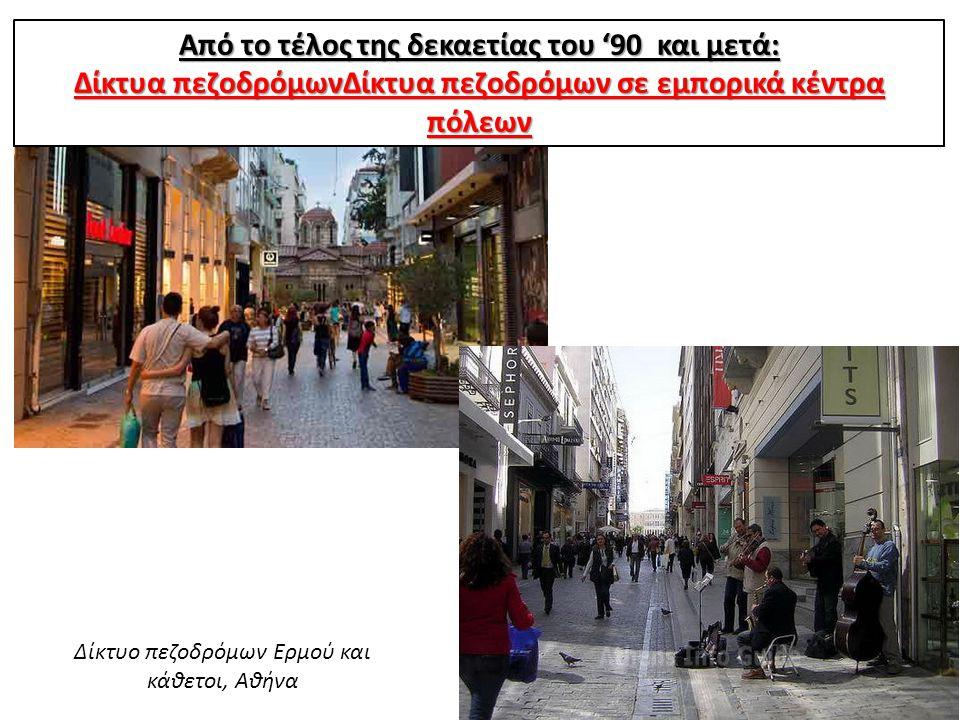 Από το τέλος της δεκαετίας του '90 και μετά: Δίκτυα πεζοδρόμωνΔίκτυα πεζοδρόμων σε εμπορικά κέντρα πόλεων Δίκτυο πεζοδρόμων Ερμού και κάθετοι, Αθήνα