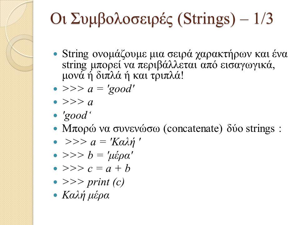 Οι Συμβολοσειρές (Strings) – 1/3 String ονομάζουμε μια σειρά χαρακτήρων και ένα string μπορεί να περιβάλλεται από εισαγωγικά, μονά ή διπλά ή και τριπλ