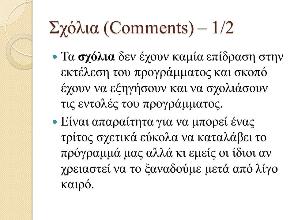 Σχόλια (Comments) – 1/2 Τα σχόλια δεν έχουν καμία επίδραση στην εκτέλεση του προγράμματος και σκοπό έχουν να εξηγήσουν και να σχολιάσουν τις εντολές τ