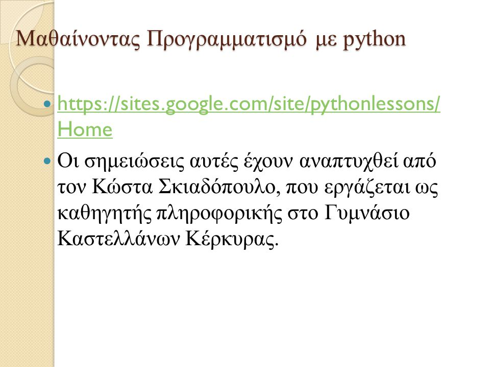 Μαθαίνοντας Προγραμματισμό με python https://sites.google.com/site/pythonlessons/ Home https://sites.google.com/site/pythonlessons/ Home Οι σημειώσεις