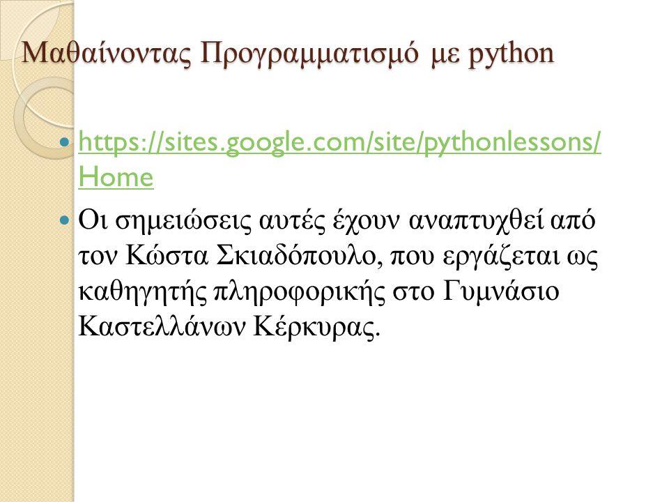 Πλεονεκτήματα της python Είναι μια απλή και συμπαγής γλώσσα προγραμματισμού.