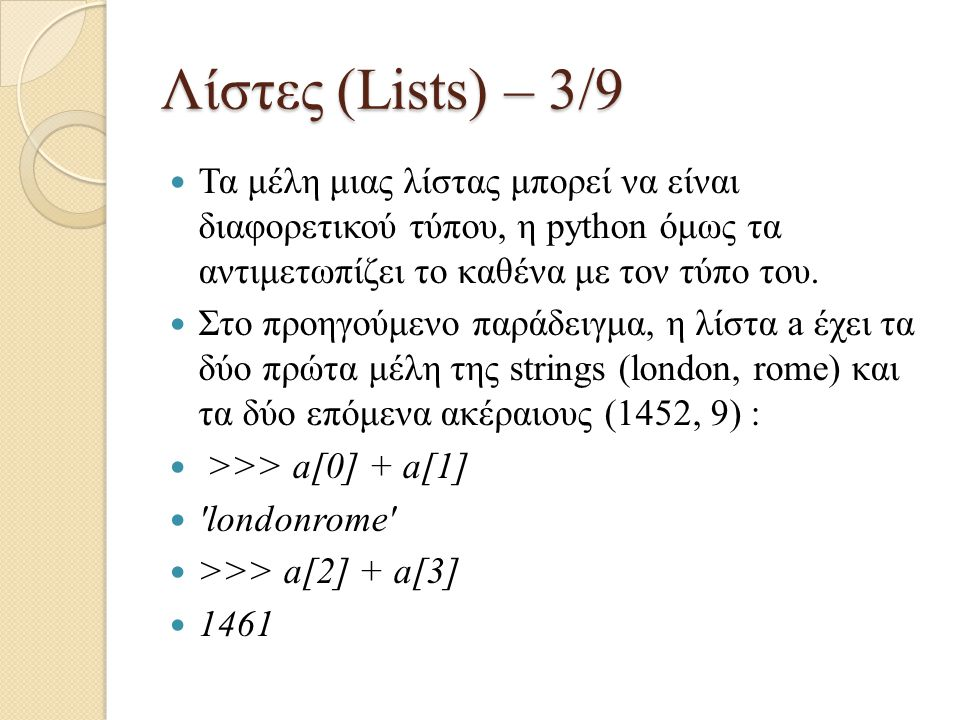 Λίστες (Lists) – 3/9 Τα μέλη μιας λίστας μπορεί να είναι διαφορετικού τύπου, η python όμως τα αντιμετωπίζει το καθένα με τον τύπο του. Στο προηγούμενο