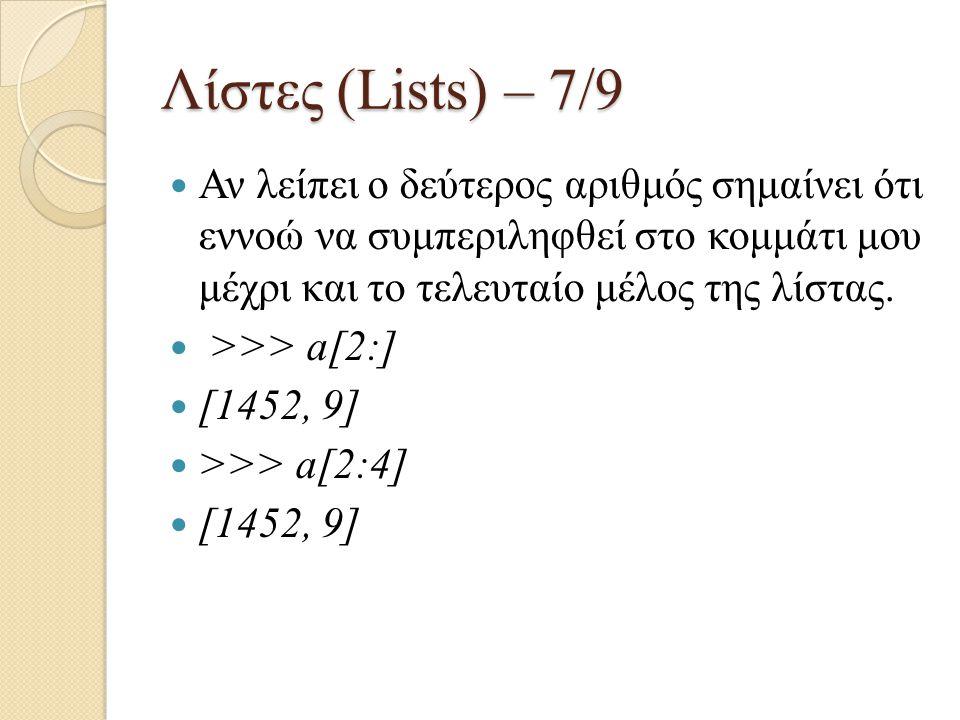 Λίστες (Lists) – 7/9 Αν λείπει ο δεύτερος αριθμός σημαίνει ότι εννοώ να συμπεριληφθεί στο κομμάτι μου μέχρι και το τελευταίο μέλος της λίστας. >>> a[2