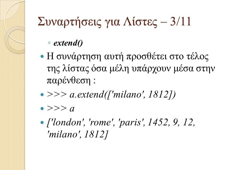 Συναρτήσεις για Λίστες – 3/11 ◦ extend() Η συνάρτηση αυτή προσθέτει στο τέλος της λίστας όσα μέλη υπάρχουν μέσα στην παρένθεση : >>> a.extend(['milano