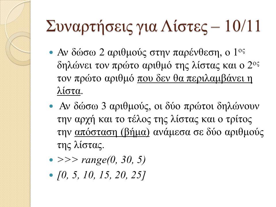 Συναρτήσεις για Λίστες – 10/11 Αν δώσω 2 αριθμούς στην παρένθεση, ο 1 ος δηλώνει τον πρώτο αριθμό της λίστας και ο 2 ος τον πρώτο αριθμό που δεν θα πε